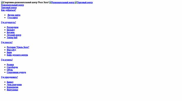 rollholl.ru