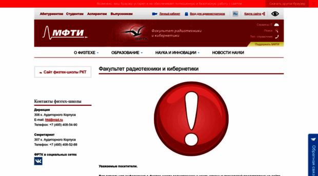rt.mipt.ru
