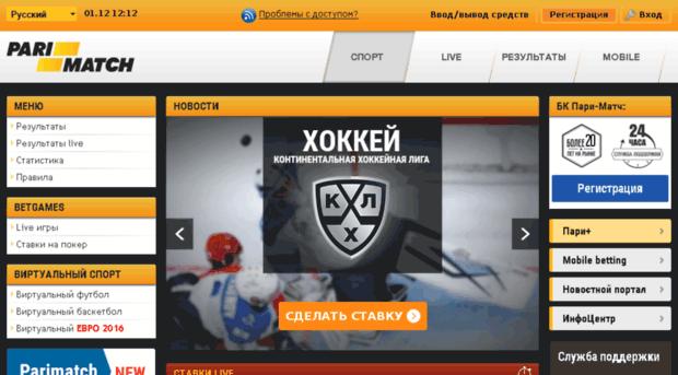 Париматч (Parimatch.com) Рабочий Сайт из России