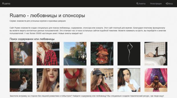 Сайты знакомств для поиска любовницы