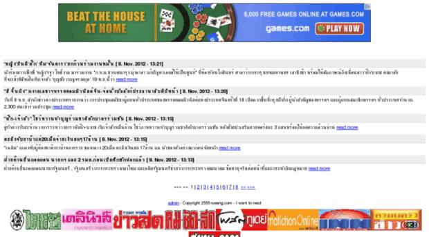 rueang.com