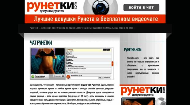 Рунетки онлайн девушки рунета