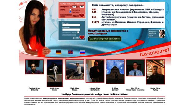 Рейтинг знакомства сайт с иностранцами