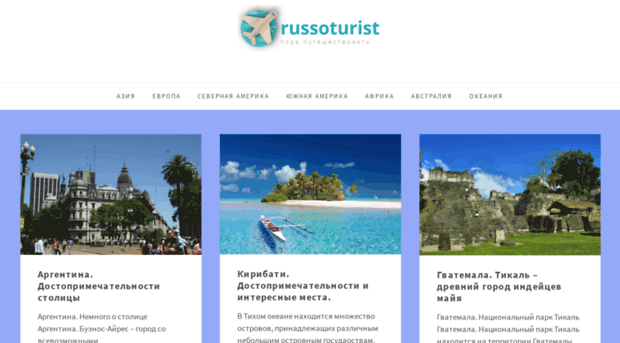 russoturist.ru