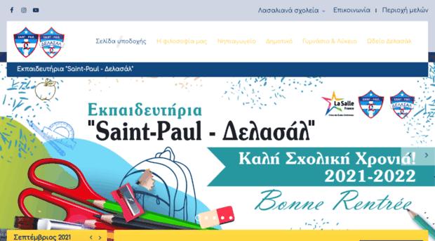 saintpaul-delasalle.gr