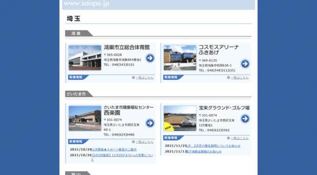 saispo.jp