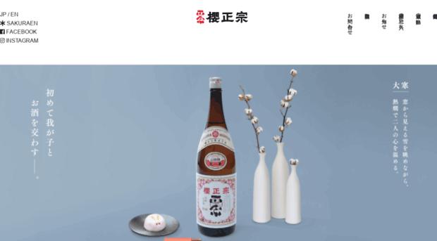 sakuramasamune.co.jp