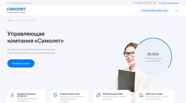 Сайт центральная управляющая компания продвижение сайта ссылками яндекс