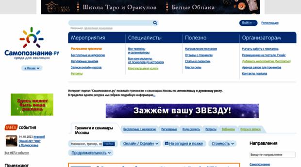 samopoznanie.ru