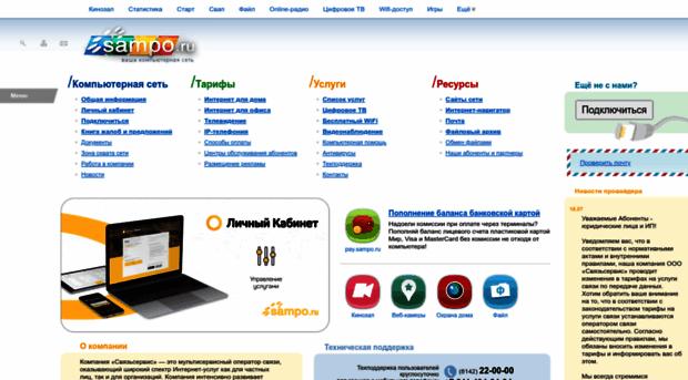 sampo.ru