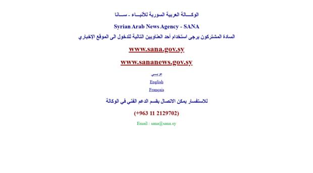 sananews.gov.sy