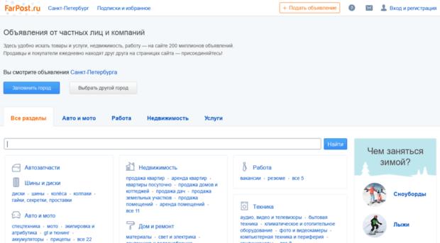 Объявления петербурга от частных лиц