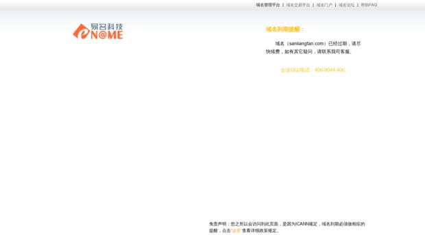 sanliangfan.com