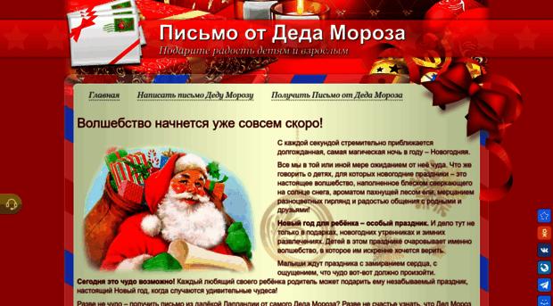 santaletter.ru