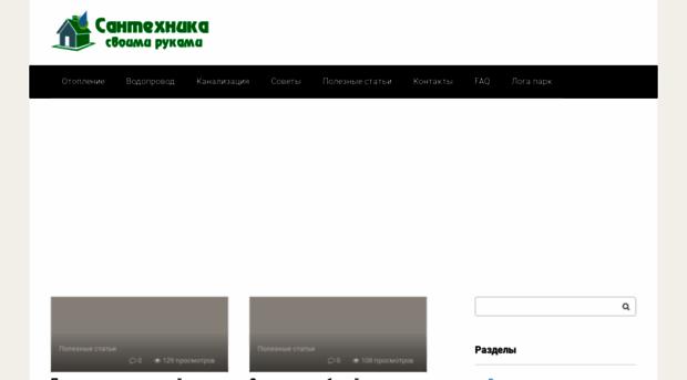 santehnika-svoimirukami.ru