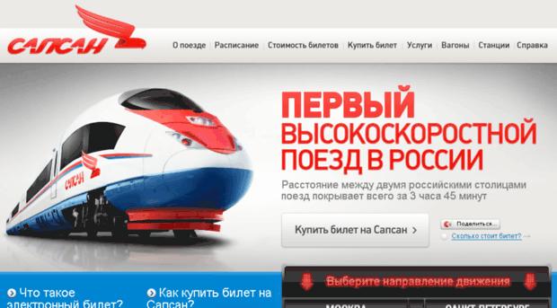 сапсан купить билеты онлайн официальный сайт ржд появился компромат председателя