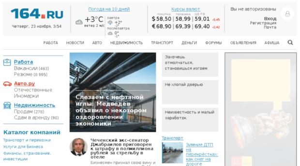 saratovjob.ru