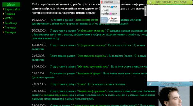 scriptic.narod.ru