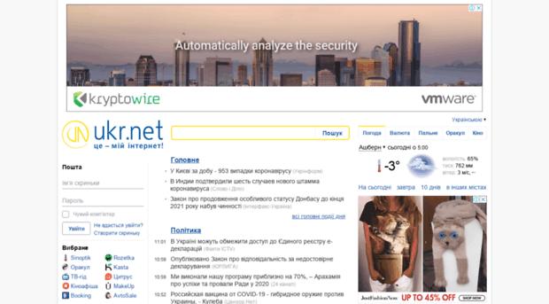 search.ukr.net