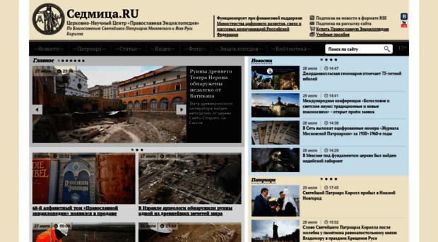 sedmitza.ru