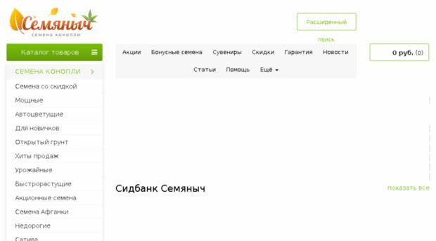 семяныч официальный сайт купить семена ак