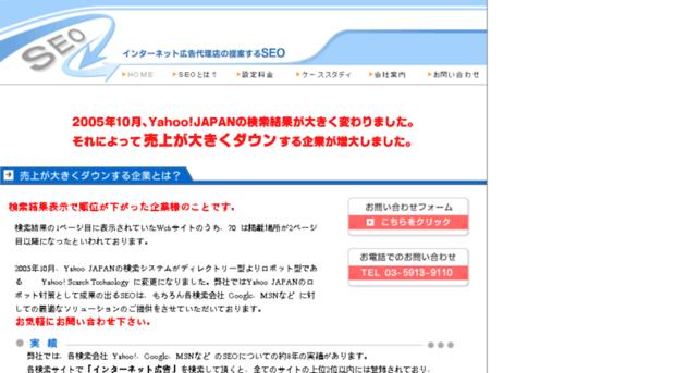 seo-touroku.jp