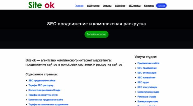 Продвижение сайтов киев в регионе киев курсы по созданию сайта в минске