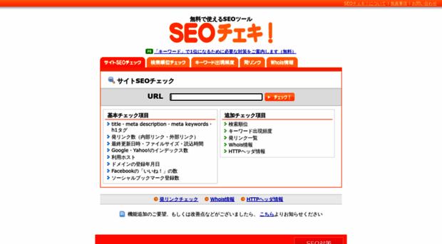 seocheki.net