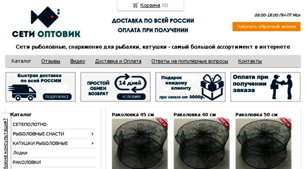 Сети Опт Ру Интернет Магазин