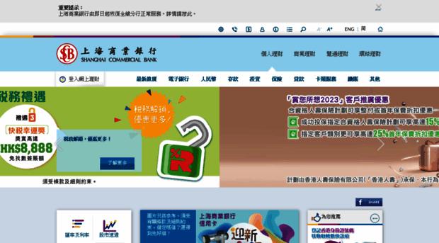 shacombank.com.hk