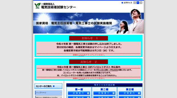 shiken.or.jp