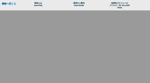 shoja-irh.jp