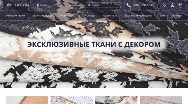 Адрес Магазина Тканей Тиссура В Москве