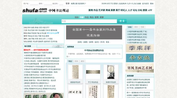 shufa.com