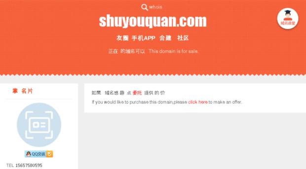 shuyouquan.com