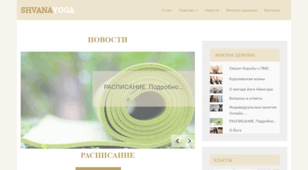 shvana.ru
