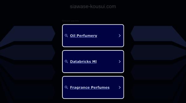 siawase-kousui.com