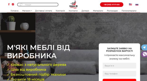 sidim.com.ua
