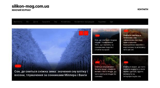 silikon-mag.com.ua - silikon-mag.com.ua - ЖІНОЧИЙ Ж... - Silikon Mag