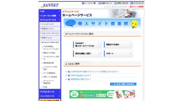 sky.sannet.ne.jp