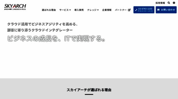 skyarch.net