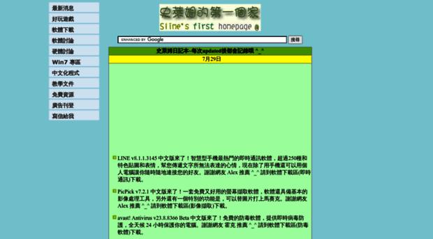 slime.com.tw