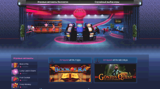 Slotosfera.игровые автоматы играть казино вулкан гномы