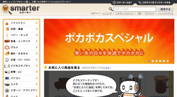 smarter.co.jp