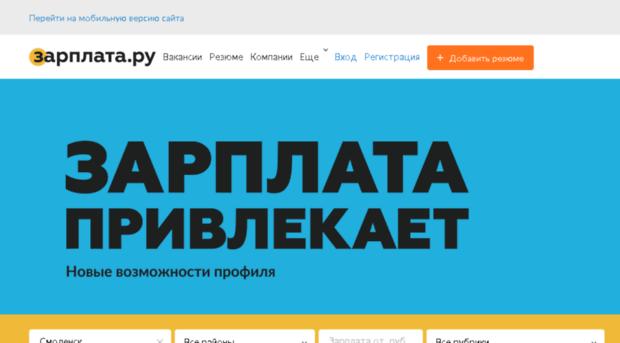 http://img.sur.ly/thumbnails/620x343/s/smolensk-rabota.ru.png