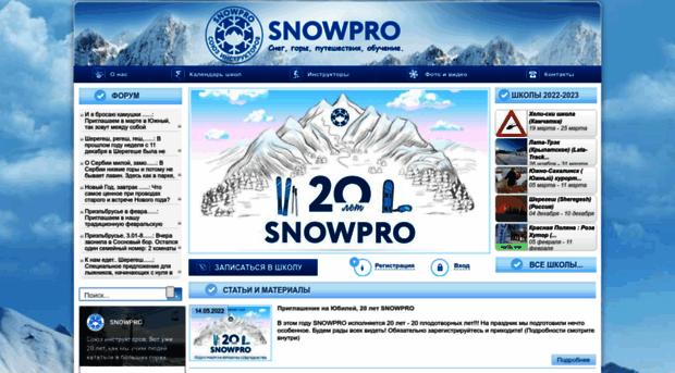snowpro.ru