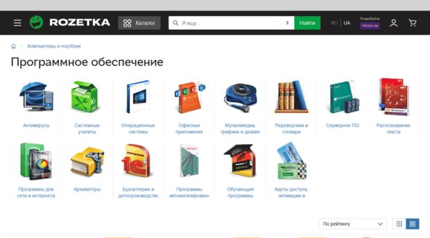 soft.rozetka.ua