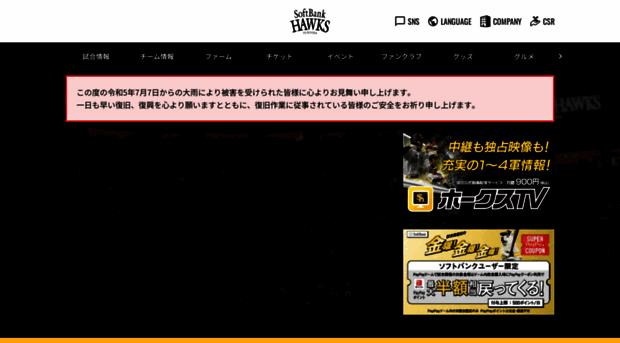 softbankhawks.co.jp