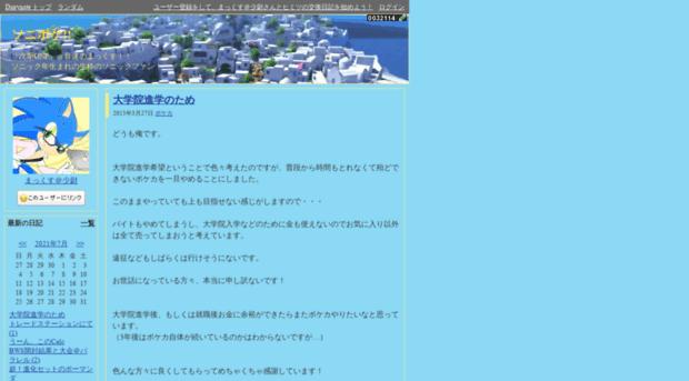 sonicrush30.diarynote.jp