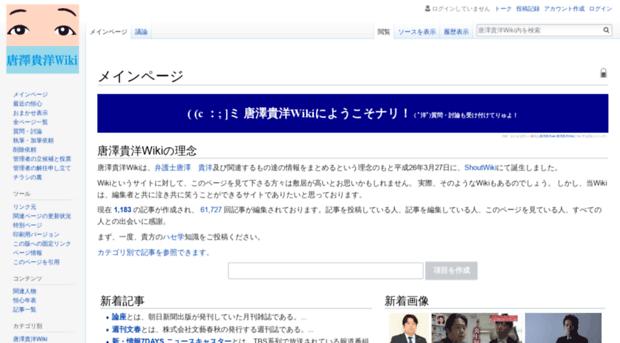 Wiki 唐沢 貴洋